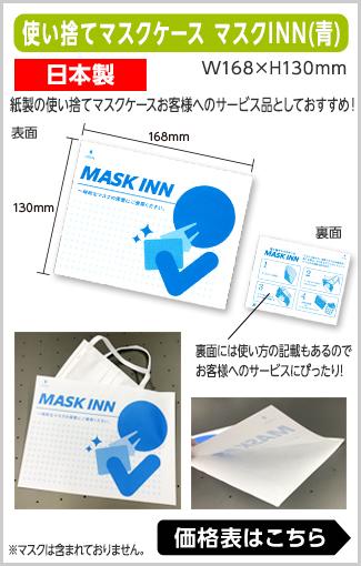 どっち が 表 青い マスク